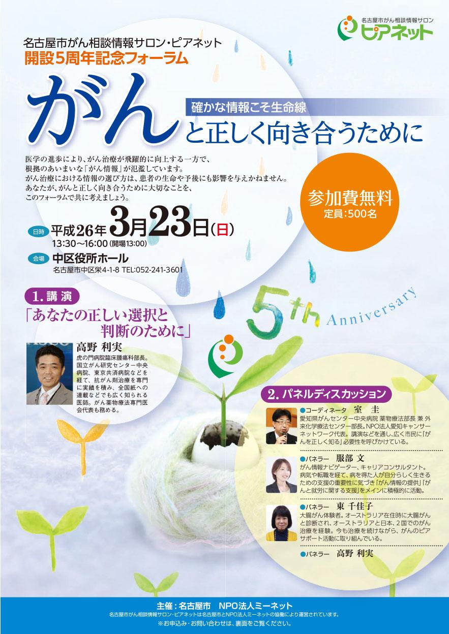 名古屋市がん相談情報サロン・ピアネット開設5周年記念フォーラム<br /> がんと正しく向き合うために~確かな情報こそ生命線~