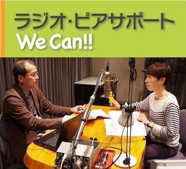 WeCan!!