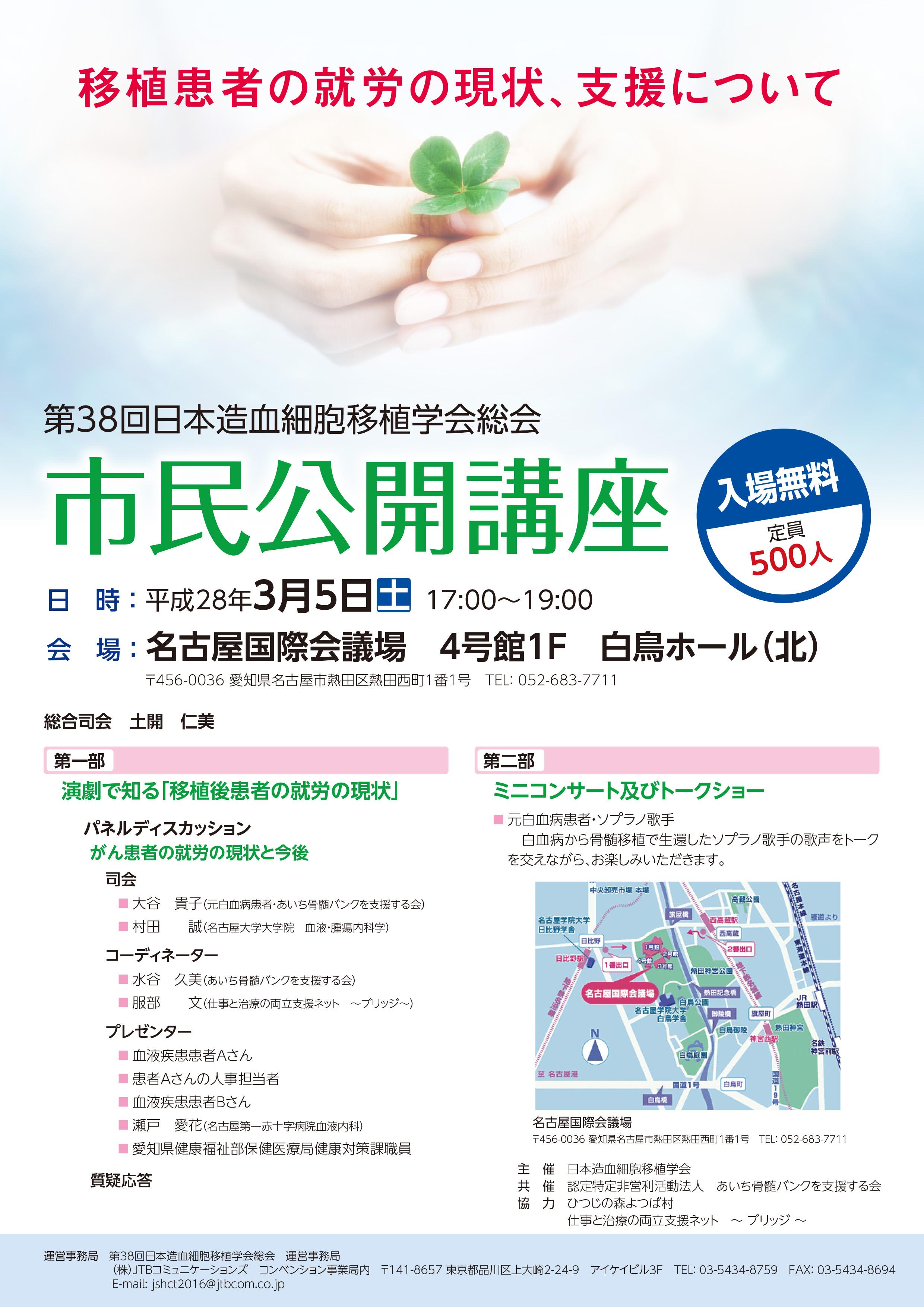 日本造血細胞移植学会市民公開講座