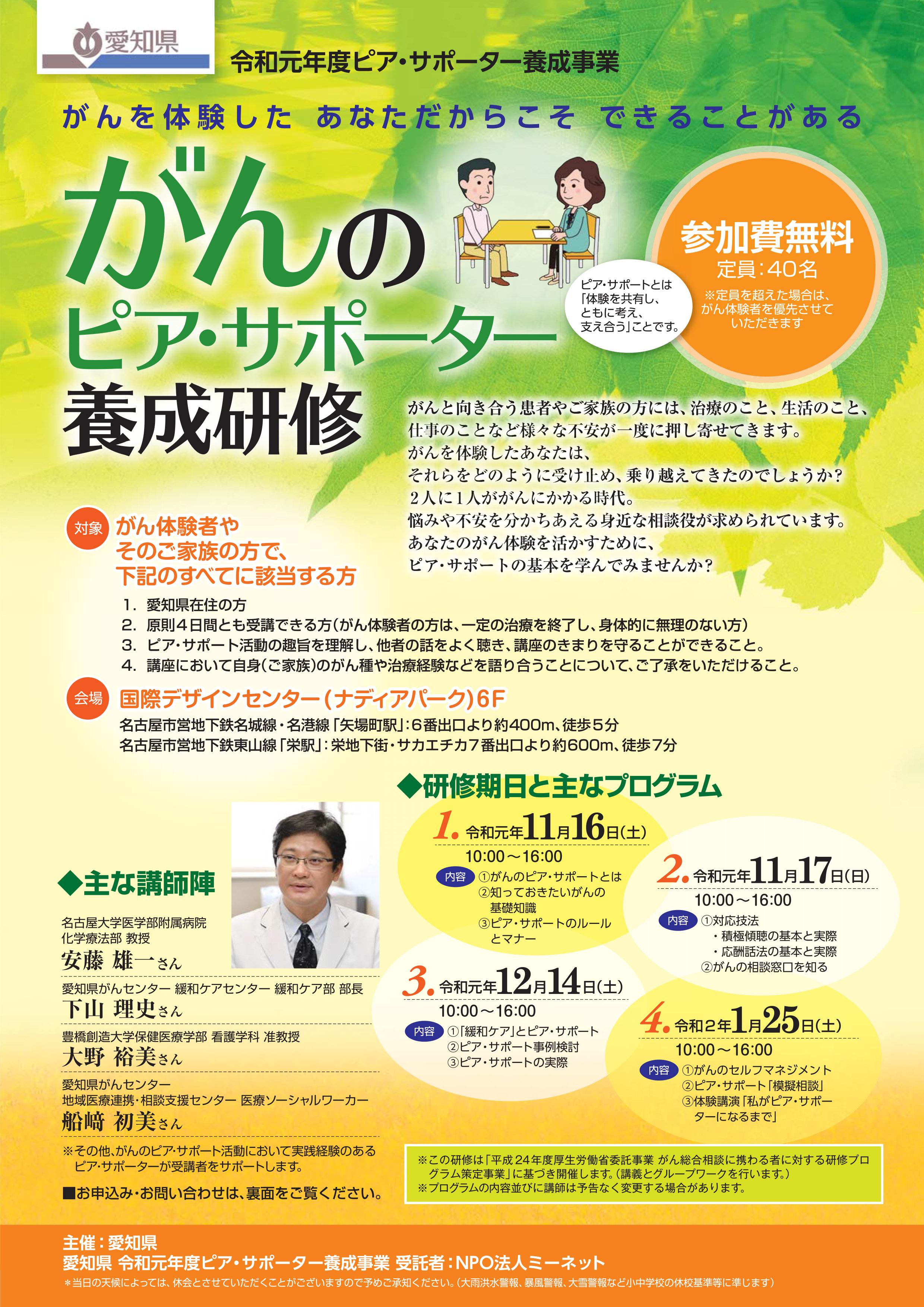 がんのピア・サポーター養成研修
