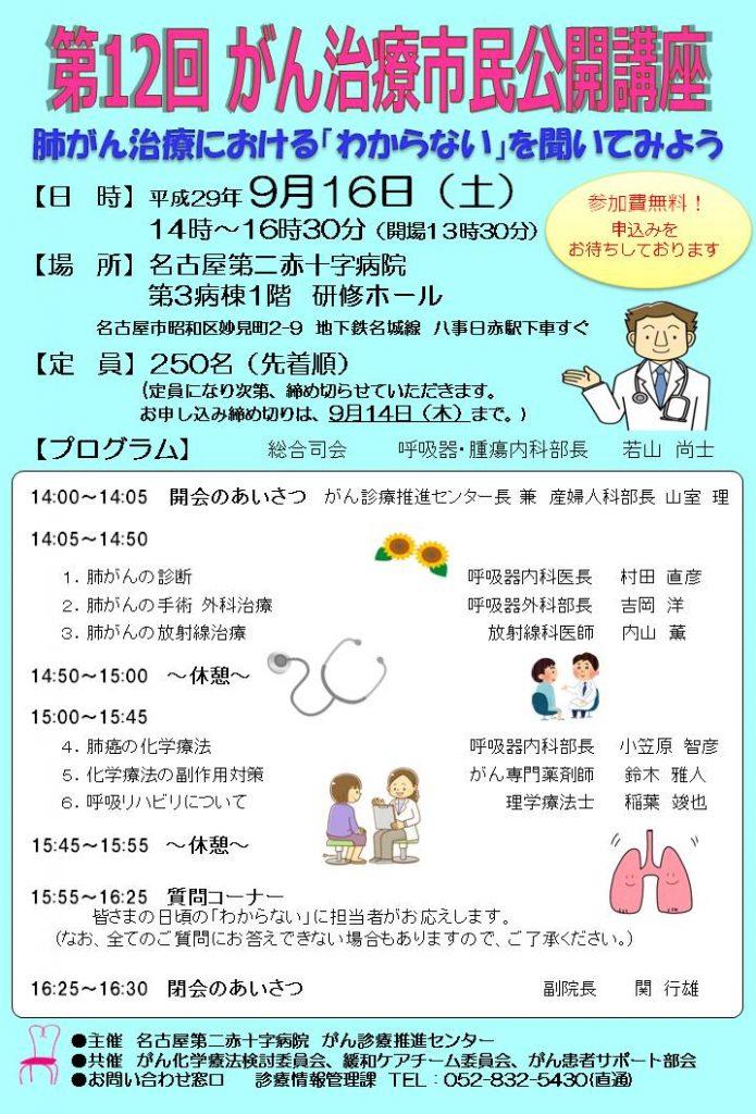 第12回がん治療市民公開講座